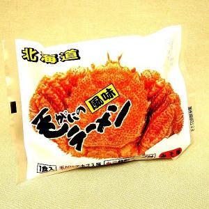 毛がにのラーメン  味噌・醤油・塩  《G》 北海道お土産ギフト人気(dk-2 dk-3)|kitanomori