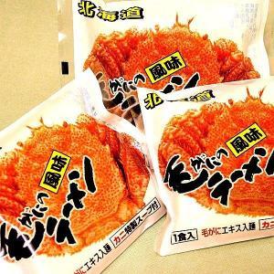 毛がにのラーメン  味噌・醤油・塩  《G》 北海道お土産ギフト人気(dk-2 dk-3)|kitanomori|02