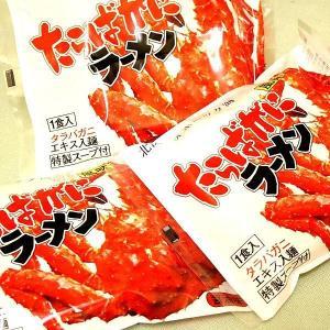 毛がにとたらばがにのラーメン6食セット  味噌・醤油・塩  《G》 北海道お土産人気(dk-2 dk-3)|kitanomori