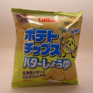 新カルビーポテトチップス  バターしょうゆ 58g 北海道お土産人気(dk-2 dk-3)|kitanomori