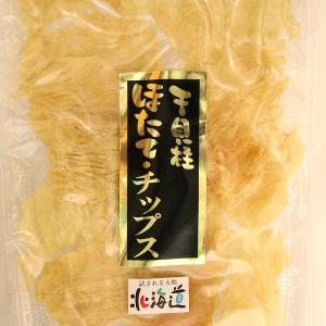 干し貝柱 ほたて・チップス《無添加》(dk-2 dk-3)|kitanomori
