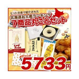 北海道お土産ギフト人気ランキング7商品丸ごとセット 北海道お土産ギフト人気(dk-2 dk-3)|kitanomori