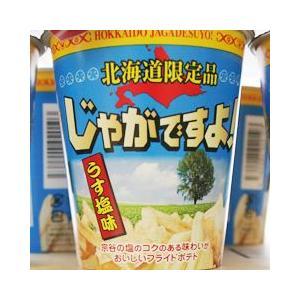 じゃがですよ 《うす塩味》 北海道お土産人気(dk-2 dk-3)|kitanomori