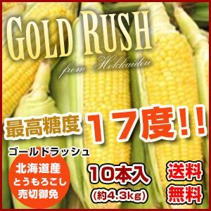 H30年度とうもろこし「ゴールドラッシュ」 10本セット(約4.3kg)着日指定・同梱不可 8月中旬頃より佐川便で発送開始予定|kitanomori