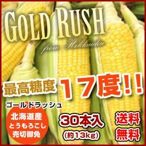 H30年度とうもろこし「ゴールドラッシュ」30本セット(約13kg)      着日指定・同梱不可 8月中旬頃より佐川便で発送開始予定|kitanomori