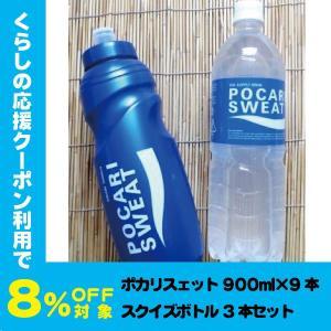 ポカリスエット900ml×9本 スクイズボトル3本セット 限定品|kitanouogashi02