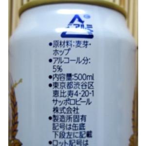 サッポロクラシック 500ml×24本セット 北海道限定品 ご当地|kitanouogashi02|03