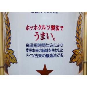 サッポロクラシック 500ml×24本セット 北海道限定品 ご当地|kitanouogashi02|04