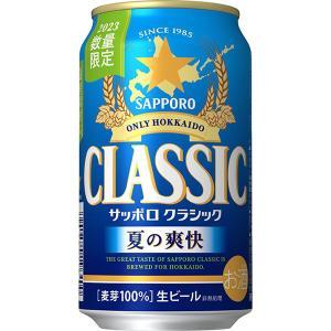 サッポロクラシック夏の爽快 350ml×24本セット 限定品 5月29日発売|kitanouogashi02