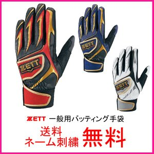 ZETT(ゼット) 一般用バッティング手袋 プロステイタス ダブルベルト 両手用 BG355【ネーム刺繍無料/送料無料/野球用品】