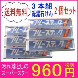 石鹸 ブルースティック 3本1セット×2個セット