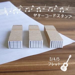 ギター コード ダイアグラム スタンプ 3フレット 4フレット 5フレット 送料無料