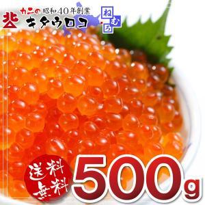 北海道産 醤油いくら 500g(250g×2入)...