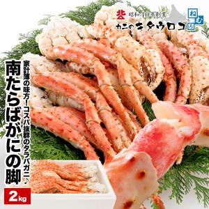 カニ 年末予約受付中 かに 蟹 家計の味方 白いたらばがに 南たらばがにの脚 4-6肩入 2kg 送料無料|kitauroko