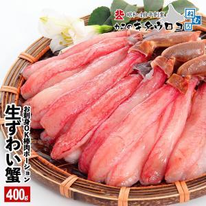 かに カニ 蟹 生 ずわいがに 棒肉 ポーション 500g 15から20本入 カット済み ズワイガニ ずわい蟹 お歳暮 ギフトの画像