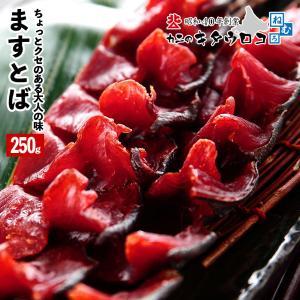 ■商品名: 鱒とば  ■内容量: 1袋 250g  ■賞味期限: 枠外下部記載(開封後は賞味期限内で...