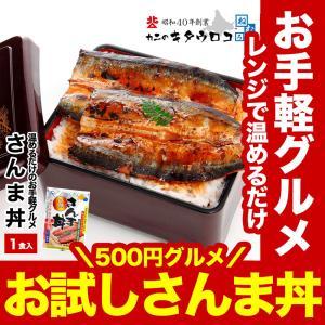 ポイント消化 送料無料 お取り寄せ グルメ 炭焼き さんま丼 北海道産 同梱不可