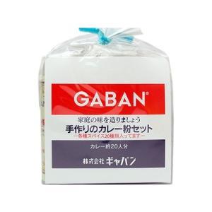 ギャバン 手作りのカレー粉セット 輸入食品|kitchen-garden