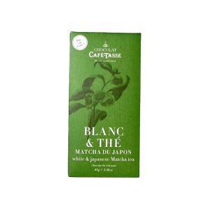 カフェタッセ 抹茶ホワイトチョコレート 輸入食品
