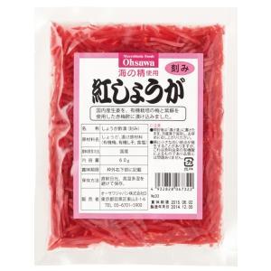 オーサワ 紅しょうが(刻み)|kitchen-garden