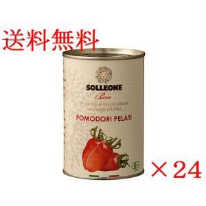 新商品 ソル・レオーネ ビオ 有機ホールトマト1ケース(24缶入り) 輸入食品|kitchen-garden