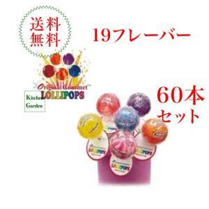 オリジナルグルメ ロリポップ キャンディー 60本入り(19フレーバー) 輸入食品 kitchen-garden