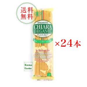 キアーラ 有機スパゲッティ パスタ1ケース(24本入り)1本あたり220円 輸入食品|kitchen-garden