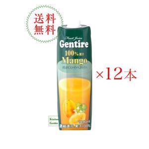 ジェンティーレ マンゴジュース 1000ml1ケース(12本入り)1本当たり399円 輸入食品 kitchen-garden