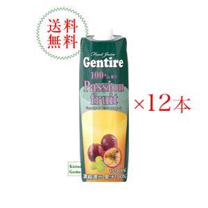 ジェンティーレ パッションフルーツジュース 1000ml1ケース(12本入り)1本当たり399円 輸入食品 kitchen-garden
