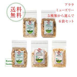 アララ ミューズリー 5種類からお好きな6袋をお選びください。 輸入食品|kitchen-garden