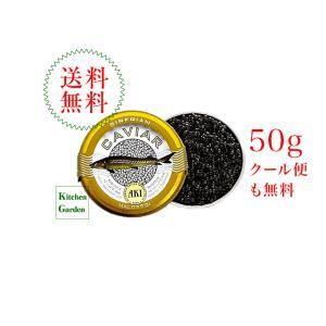 AKI(アキ) シベリアンキャビア 50gクール便無料。 初秋食材   輸入食品 kitchen-garden