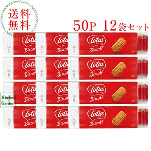 ロータス オリジナルカラメルビスケット 50枚入り×12袋 輸入食品 kitchen-garden