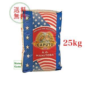 カプート マニトバ 0粉 25kg 業務用 輸入食品 kitchen-garden