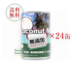 グリーン 無添加 ココナッツミルク 1ケース(24缶入り) 輸入食品 kitchen-garden