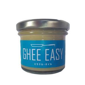 ギー イージー 100g グラスフェッドバター ミラクルオイルのギーオイル 朝食  輸入食品|kitchen-garden