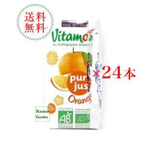 ヴィタモント 有機オレンジジュース(100%ストレートジュース) 1ケース(24本入り) 朝食  輸入食品|kitchen-garden
