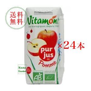 ヴィタモント 有機アップルジュース(100%ストレートジュース) 1ケース(24本入り) 朝食  輸入食品|kitchen-garden