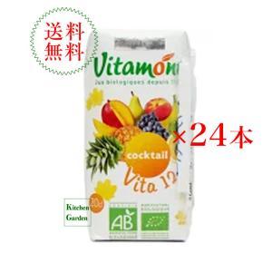 ヴィタモント 有機ミックスジュース(100%ストレートジュース) 1ケース(24本入り) 朝食  輸入食品|kitchen-garden