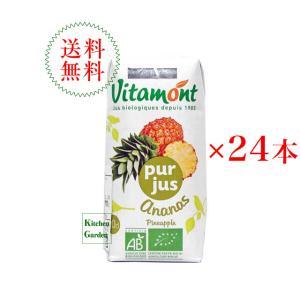 ヴィタモント 有機パインアップルジュース(100%ストレートジュース) 1ケース(24本入り) 朝食  輸入食品|kitchen-garden