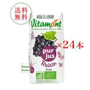 ヴィタモント 有機グレープジュース(100%ストレートジュース) 1ケース(24本入り) 朝食  輸入食品|kitchen-garden
