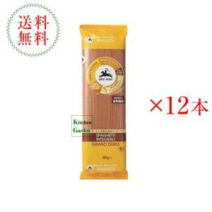 アルチェネロ 有機全粒粉スパゲッティ 500g 1.6mm 12本セット 輸入食品|kitchen-garden