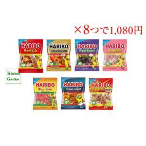 ハリボー HARIBO グミ 80g どれでも8つで1,080円 よりどり8種類の中からお選び下さい♪  輸入食品 kitchen-garden