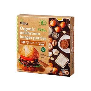 新商品 カルロタ 有機ベジハンバーグ マッシュルーム入り  輸入食品|kitchen-garden