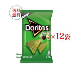 ドリトス アボカド&チーズ 155g 1ケース(12袋入り) 輸入食品|kitchen-garden