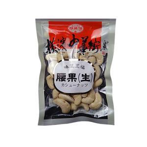 耀盛號 カシューナッツ 輸入食品|kitchen-garden