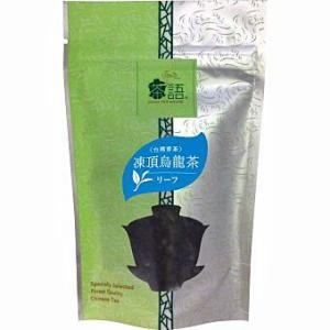 茶語 凍頂烏龍(トーチョウウーロン) 50g 輸入食品|kitchen-garden
