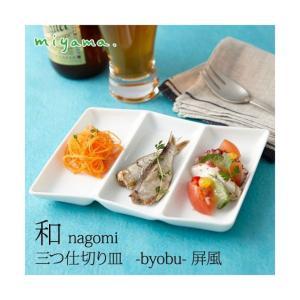 和 nagomi 三つ切り皿 -byobu-屏風 食器|kitchen-garden