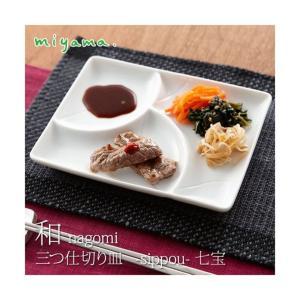 和 nagomi 三つ切り皿 -sippou-七宝 食器|kitchen-garden
