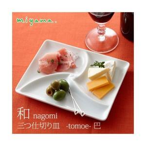 和 nagomi 三つ切り皿 -tomoe-巴 食器|kitchen-garden
