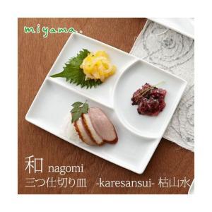 和 nagomi 三つ切り皿 -karesannsui-枯山水 食器|kitchen-garden